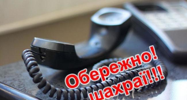 Аферисти телефонують від імені працівників Кременчуцької податкової
