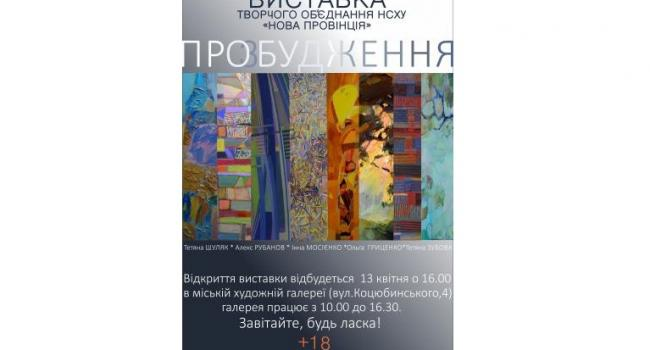 В Кременчуге живописцы «Новой провинции» открывают выставку