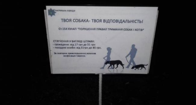 Патрульна поліція погрожує кременчужанам конфіскацією собак за неправильний вигул