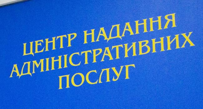 Кременчужани скаржаться що не можуть потрапити на прийом у Центр адмінпослуг, щоб отримати загранпаспорт
