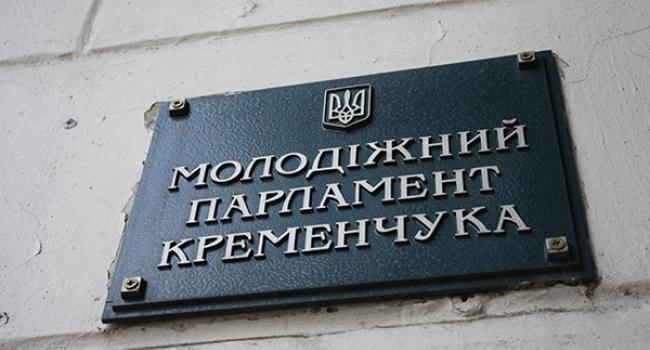 Офіційно: подробиці кримінального провадження щодо Молодіжного Парламенту, де мер Малецкий є фігурантом