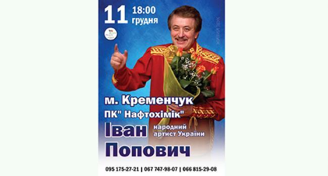 Народний артист України Іван Попович запрошує кременчужан на душевний концерт