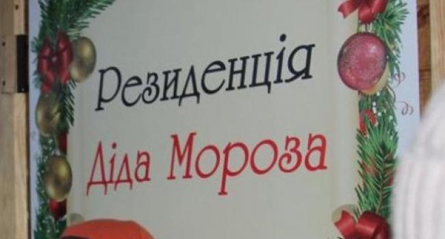 Завтра Дед Мороз в Кременчуге начнет принимать первых посетителей