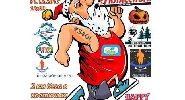 Кременчуцькі Діди Морози в останній день року вийдуть на пробіжку