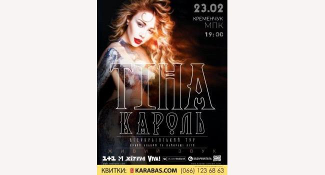 Тина Кароль везет кременчужанам свой новый сольный альбом: осталось 15 билетов!