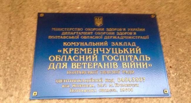 Онлайн-трансляция: кременчугские участники АТО сегодня решают судьбу реабилитационного центра