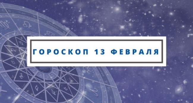 Гороскоп на 13 февраля: хороший день для передышки