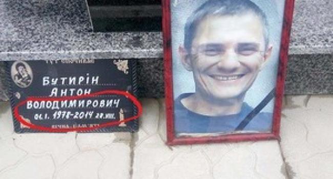 Памятник погибшему бойцу АТО поставили, а сверить данные не удосужились