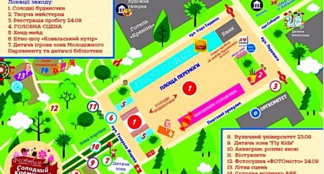 Як Кременчук святкуватиме День міста