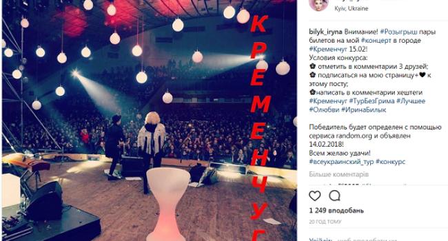 Ірина Білик подарує щасливчикам два квитки на концерт у Кременчуці