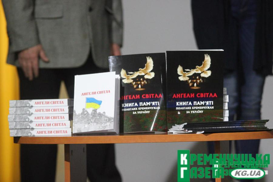 У назві книги про загиблих в АТО жителів Кременчука знайшли дві помилки