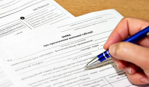 В Кременчугском Центре админуслуг можно будет оформить субсидию