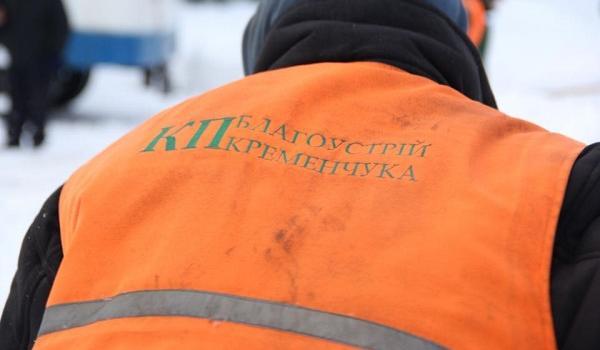 «Благоустрій  Кременчука» просить ще грошей: не вистачає на шампунь для тротуару і зарплати для нових працівників