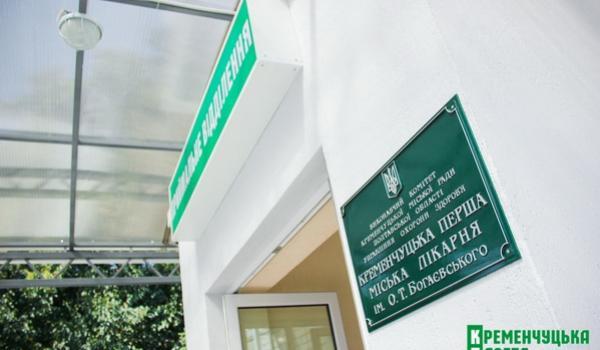 Вагонзавод до кінця цього року відремонтує хірургічне відділення Першої міської лікарні