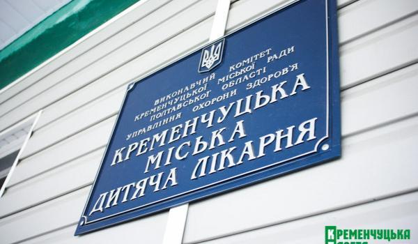 Кременчуцька дитяча лікарня закупить «доісторичні» ліжка на 336 тис гривень?