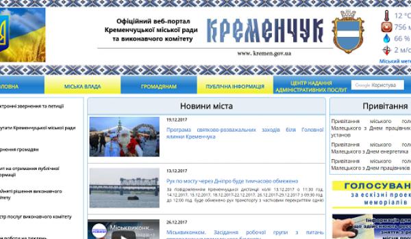 Услуги по разработке обновления  веб-портала Кременчугского горсовета обойдутся в 198 тысяч гривень