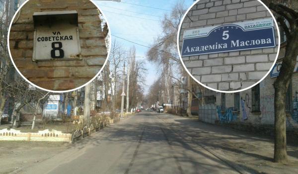 Вулицями рідного міста – вулиця Академіка Маслова