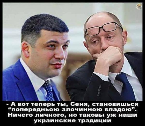 "Картинки по запросу ""фото гройсмана і яценюка"""