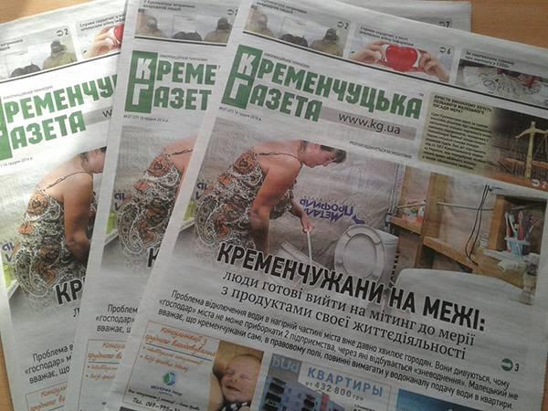 Кременчуг Приватная Газета Знакомства
