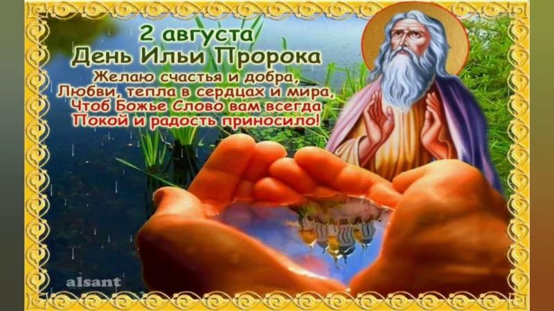 2 августа: Категорические запреты в День Ильи Пророка ...