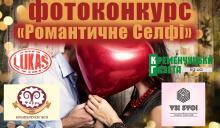 Кременчуцька газета до Дня Закоханих проводить фотоконкурс «Романтичне Селфі»: перші учасники
