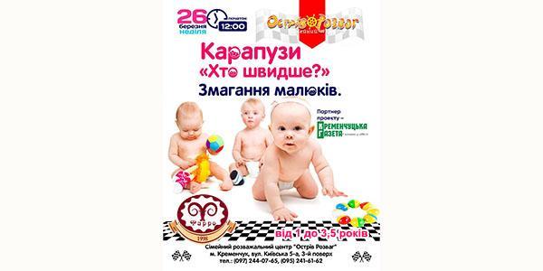 «Карапузы, кто быстрей?» - уже в пятый раз в Кременчуге