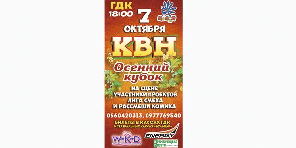 «Кременчугская газета» готова сделать подарки любителям КВН