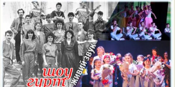 «Кременчугская газета» приглашает на концерт шоу-группы «Молодость»