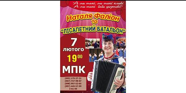 «Кременчугская газета» разыгрывает билеты на концерт группы «Лисапетный батальон»