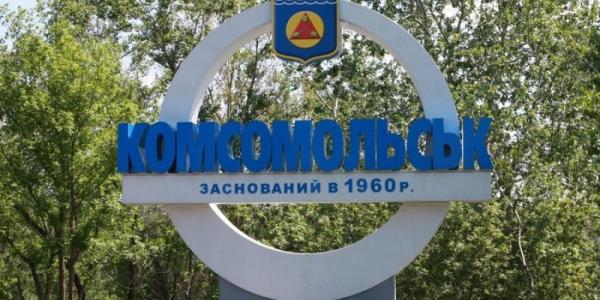 Комсомольск празднует свое 55-летие
