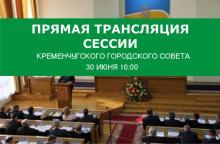 30 июня депутаты горсовета рассмотрят 40 вопросов: от бюджетных – до кадровых