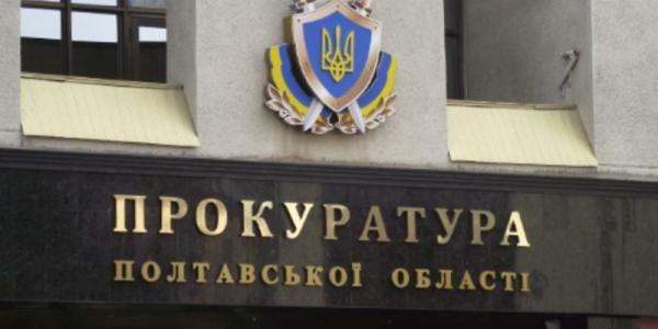 На Полтавщине будет новый областной прокурор