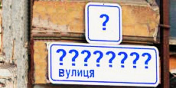 Более 100 улиц в Кременчуге подлежат переименованию
