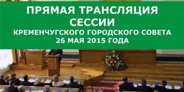 Сессия Кременчугского городского совета 26 мая 2015 года