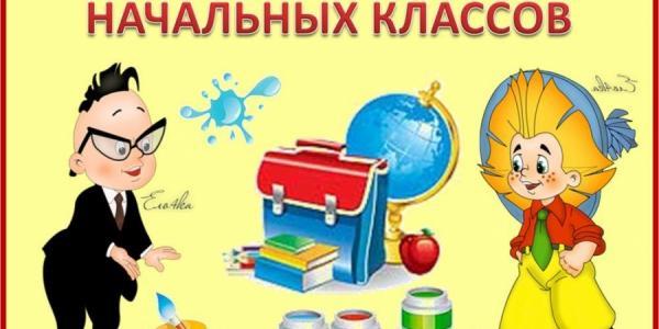 В Кременчуге «разукрасят» младшеклассников