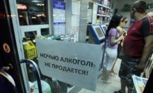 В Кременчуге продажа алкоголя ночью может попасть под запрет