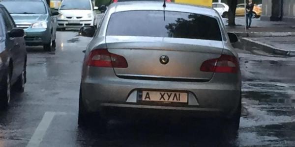 На улицах Кременчуга «засветился» авто с забавным номером