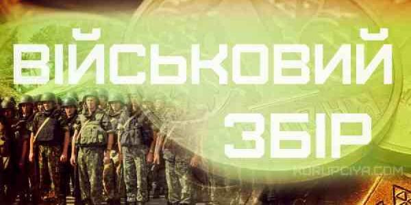 Более 33 млн. грн. для армии собрано с плательщиков налогов по Кременчугской ОГНИ