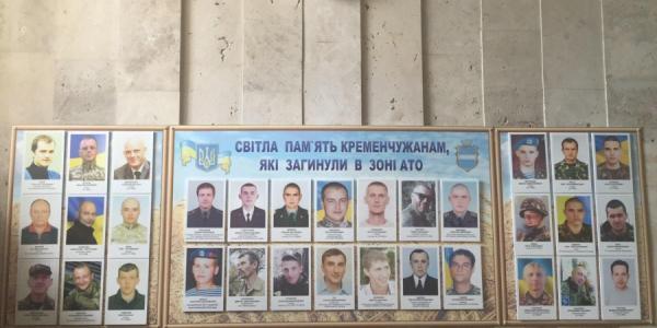 В кременчугской мэрии обновили фото погибших в АТО