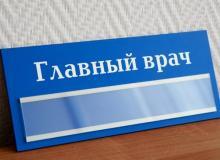 В Четвертую горбольницу назначили нового руководителя