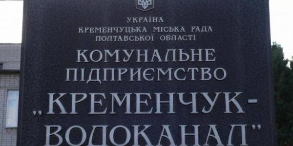 Мэр Кременчуга Малецкий заявил, что горводоканал никому «не отдаст и не продаст»