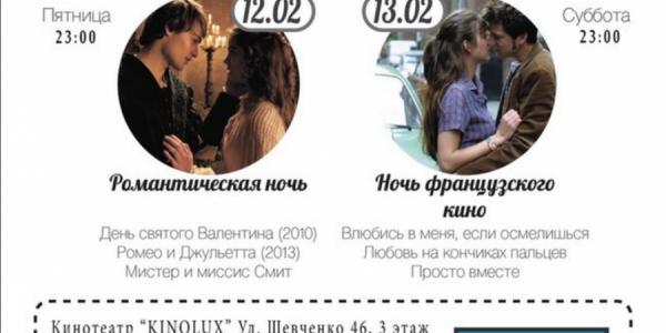 Кинотеатр КиноЛюкс «дарит» влюбленным две ночи романтики
