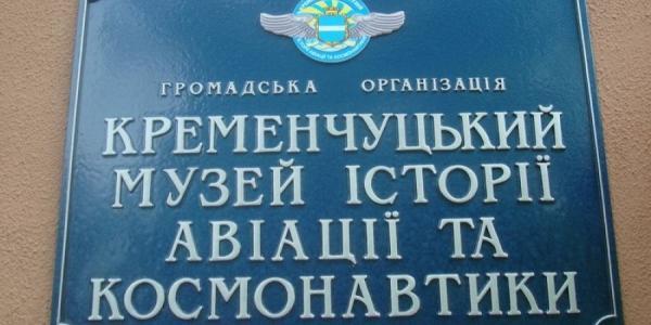 Модели самолётов, ракетный двигатель и мундиры появились в Кременчугском музее истории авиации