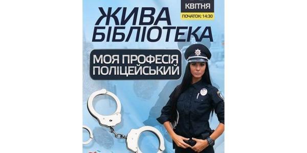 В Кременчуге библиотеку превратят в полицейский участок