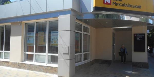 В Кременчуге закрылся «Банк Михайловский»