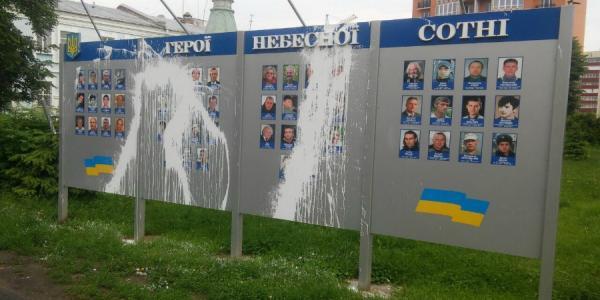 В Кременчуге осквернен мемориал Небесной сотни