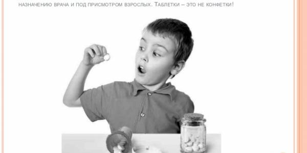 В Кременчуге очередной ребенок попал в реанимацию с медикаментозным отравлением