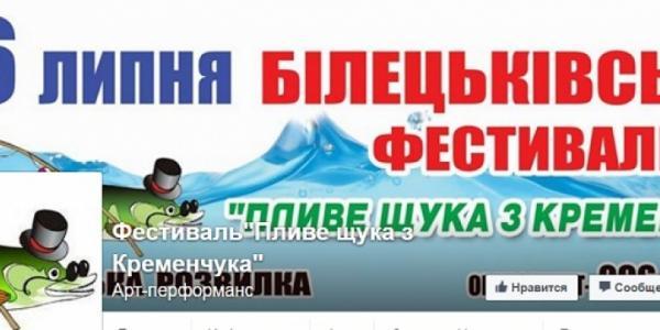 16 июля состоится гастрономический фестиваль «Пливе щука з Кременчука»