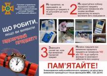 МЧС предупреждает о взрывных устройствах