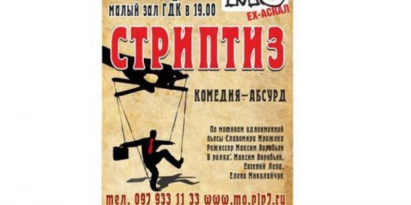 Артисты театра комедии «МО» покажут кременчужанам «Стриптиз»